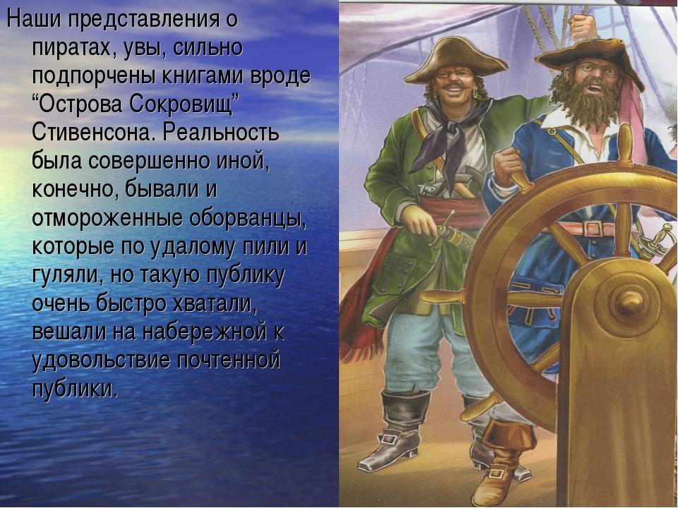 """Наши представления о пиратах, увы, сильно подпорчены книгами вроде """"Острова С..."""