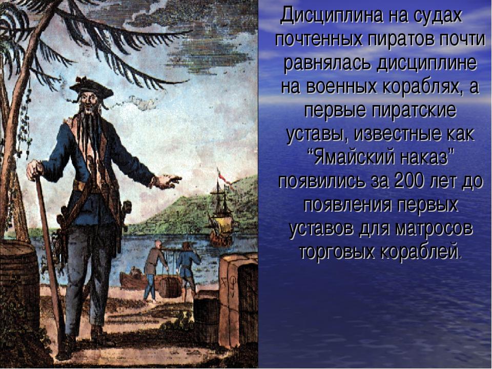 Дисциплина на судах почтенных пиратов почти равнялась дисциплине на военных к...