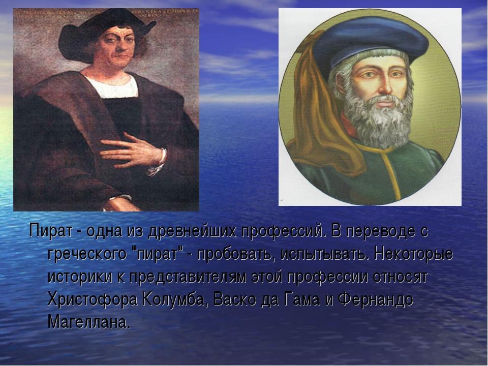 """Пират - одна из древнейших профессий. В переводе с греческого """"пират"""" - пробо..."""
