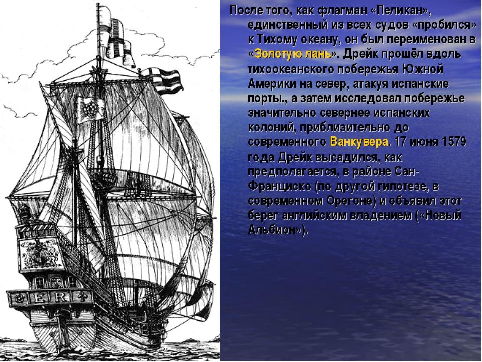 После того, как флагман «Пеликан», единственный из всех судов «пробился» к Ти...