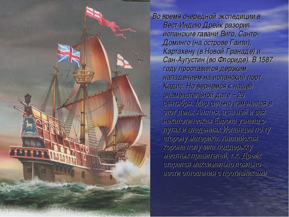 Во время очередной экспедиции в Вест-Индию Дрейк разорил испанские гавани Виг...