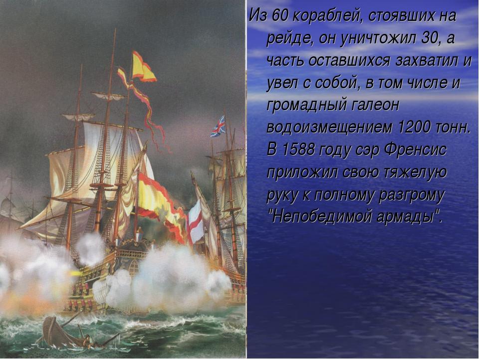 Из 60 кораблей, стоявших на рейде, он уничтожил 30, а часть оставшихся захват...