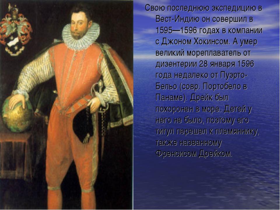 Свою последнюю экспедицию в Вест-Индию он совершил в 1595—1596 годах в компан...