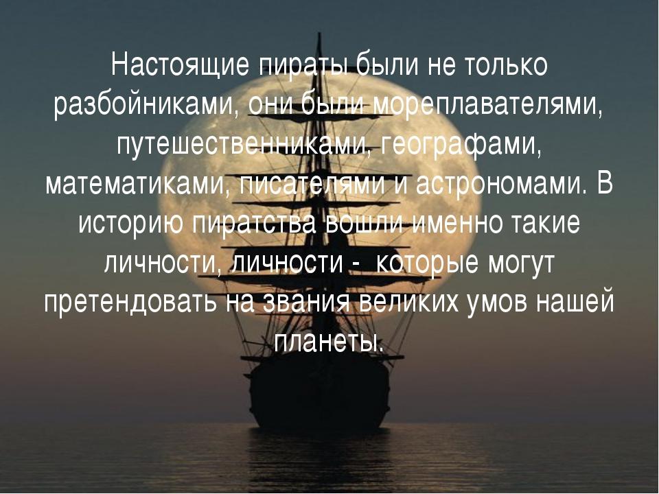 Настоящие пираты были не только разбойниками, они были мореплавателями, путеш...