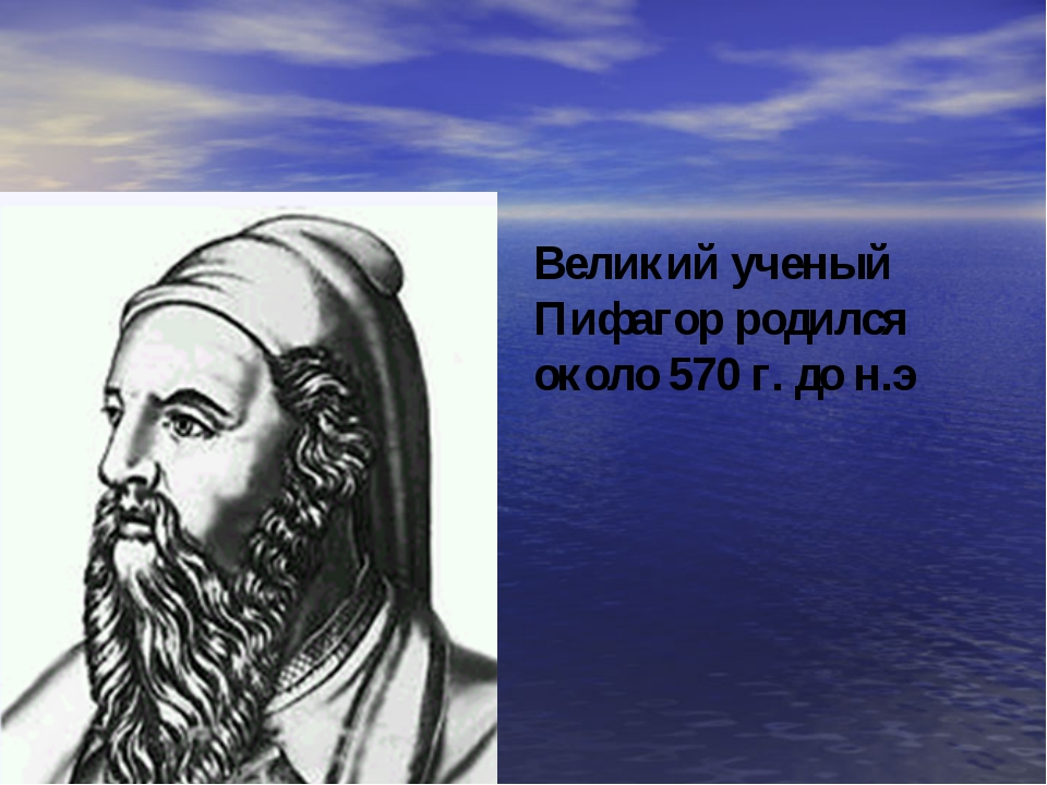 Великий ученый Пифагор родился около 570 г. до н.э