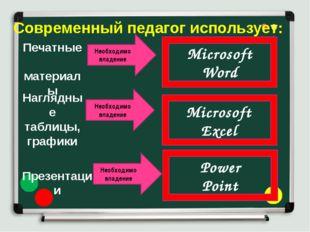 Современный педагог использует: Печатные материалы Необходимо владение Micros