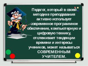Педагог, который в своей методике преподавания активно использует современное
