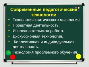 Современные педагогические технологии Технология критического мышления. Проек