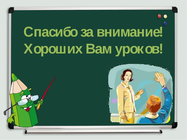 Спасибо за внимание! Хороших Вам уроков!