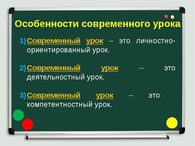 Современный урок – это личностно-ориентированный урок. Современный урок – это...
