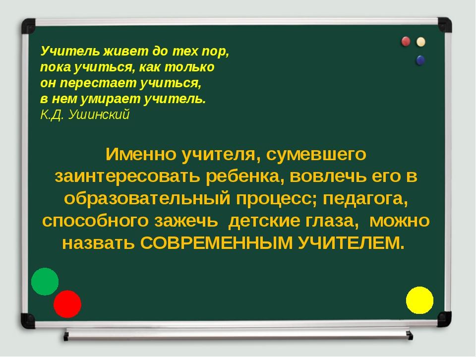 Именно учителя, сумевшего заинтересовать ребенка, вовлечь его в образовательн...