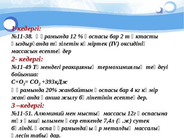 1-кедергі: №11-38. Құрамында 12 % қоспасы бар 2 т әктасты қыздырғанда түзілет...