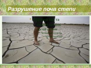 Разрушение почв степи