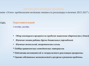 Этапы реализация проекта Проект «Успех» предполагает несколько этапов его реа