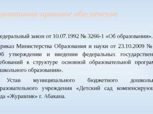 Нормативно-правовое обеспечение Федеральный закон от 10.07.1992 № 3266-1 «Об