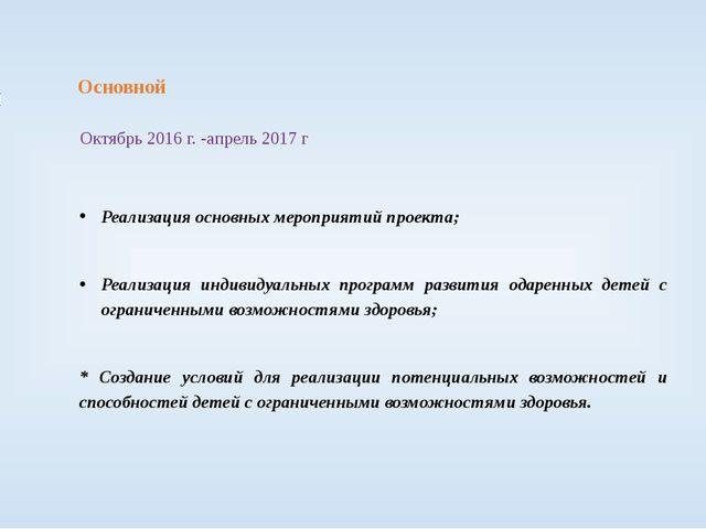 3 этап Основной Октябрь 2016 г. -апрель 2017 г Реализация основных мероприяти...