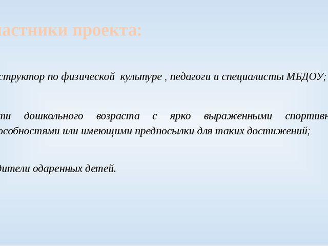 Участники проекта: инструктор по физической культуре , педагоги и специалисты...