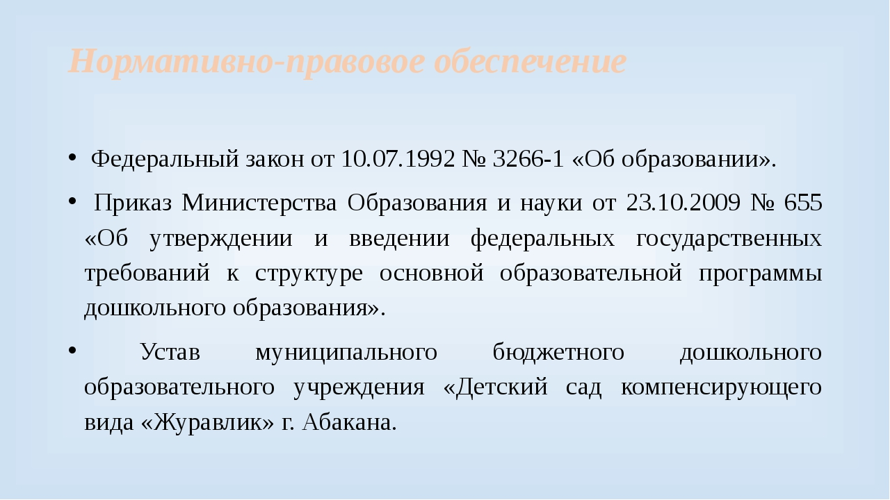 Нормативно-правовое обеспечение Федеральный закон от 10.07.1992 № 3266-1 «Об...