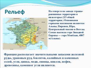 На севере и на западе страны- равнинные территории и низкогорья (2/3 общей те