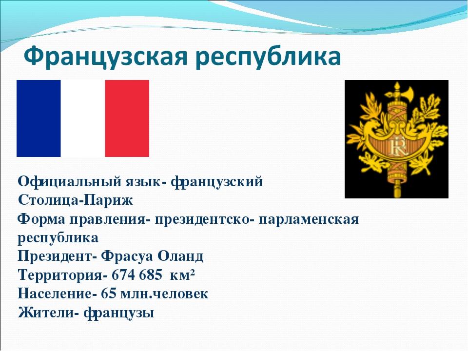 Официальный язык- французский Столица-Париж Форма правления- президентско- па...