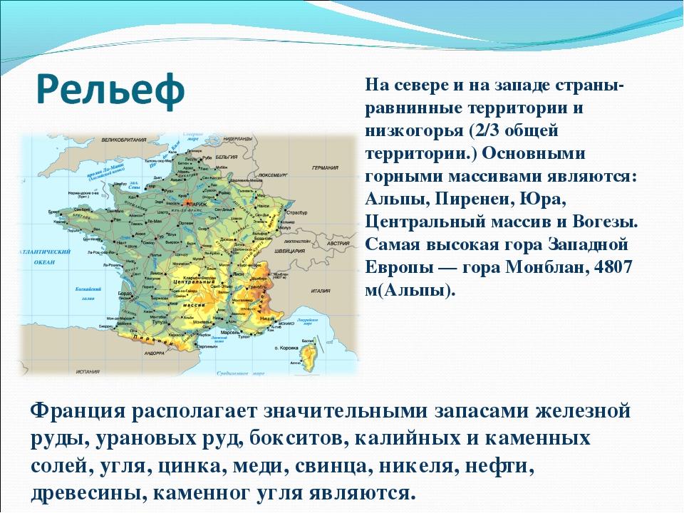 На севере и на западе страны- равнинные территории и низкогорья (2/3 общей те...