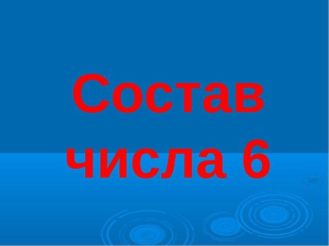 Состав числа 6