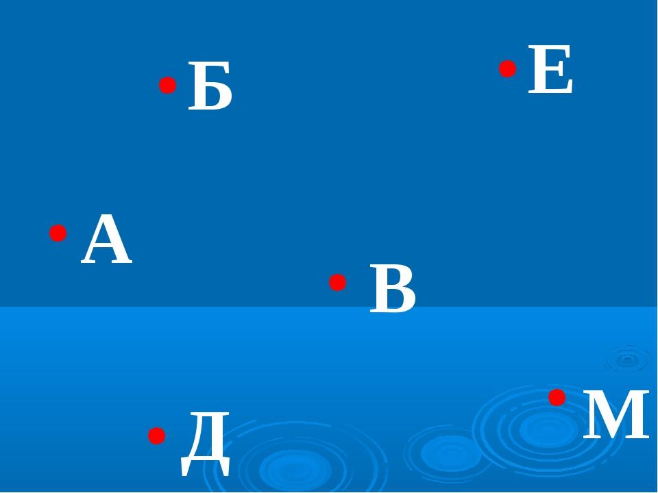 Б В А Д Е М