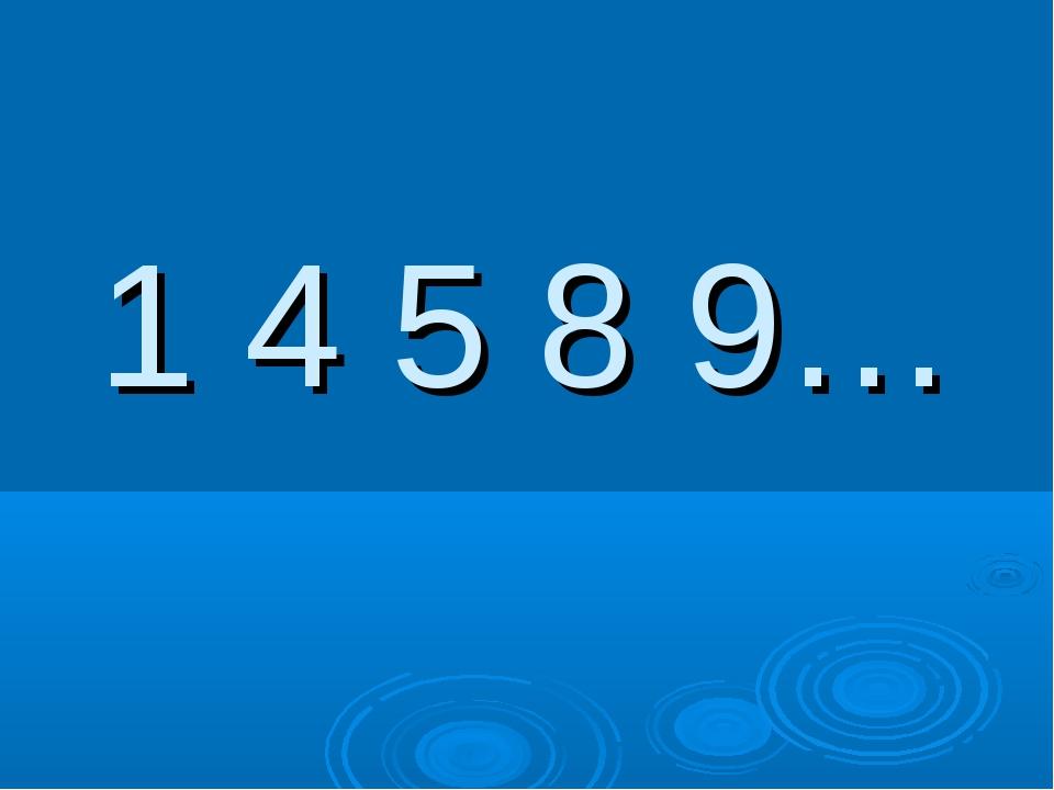 1 4 5 8 9…