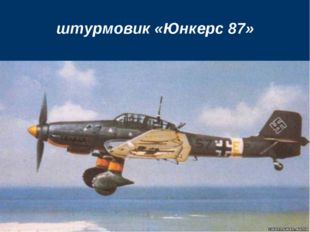 штурмовик «Юнкерс 87»