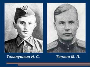 Талалушкин Н. С. Теплов М. П.