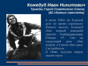 Кожедуб Иван Никитович Трижды Герой Советского Союза (62 сбитых самолета) 6 и
