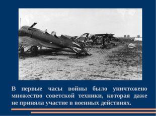 В первые часы войны было уничтожено множество советской техники, которая даже