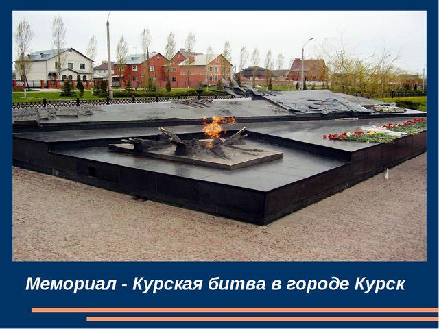 Мемориал - Курская битва в городе Курск