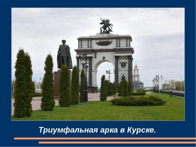 Триумфальная арка в Курске.