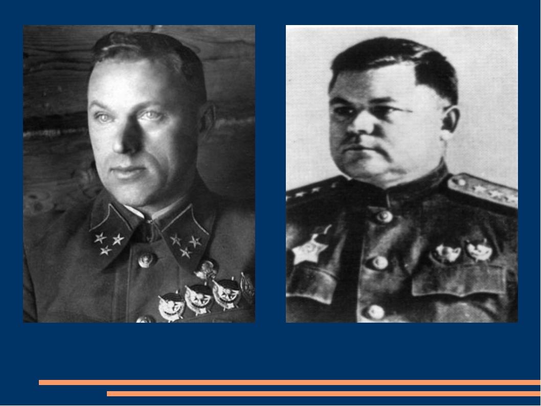 Рокоссо́вский К. К. Вату́тин Н. Ф.