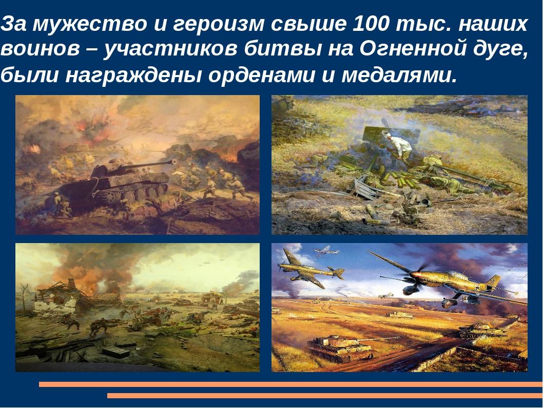 За мужество и героизм свыше 100 тыс. наших воинов – участников битвы на Огнен...