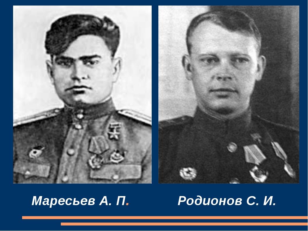 Маресьев А. П. Родионов С. И.