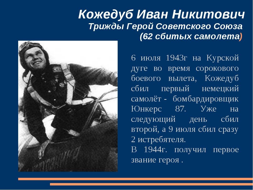 Кожедуб Иван Никитович Трижды Герой Советского Союза (62 сбитых самолета) 6 и...