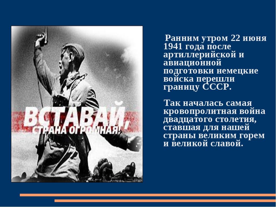 Ранним утром 22 июня 1941 года после артиллерийской и авиационной подготовки...