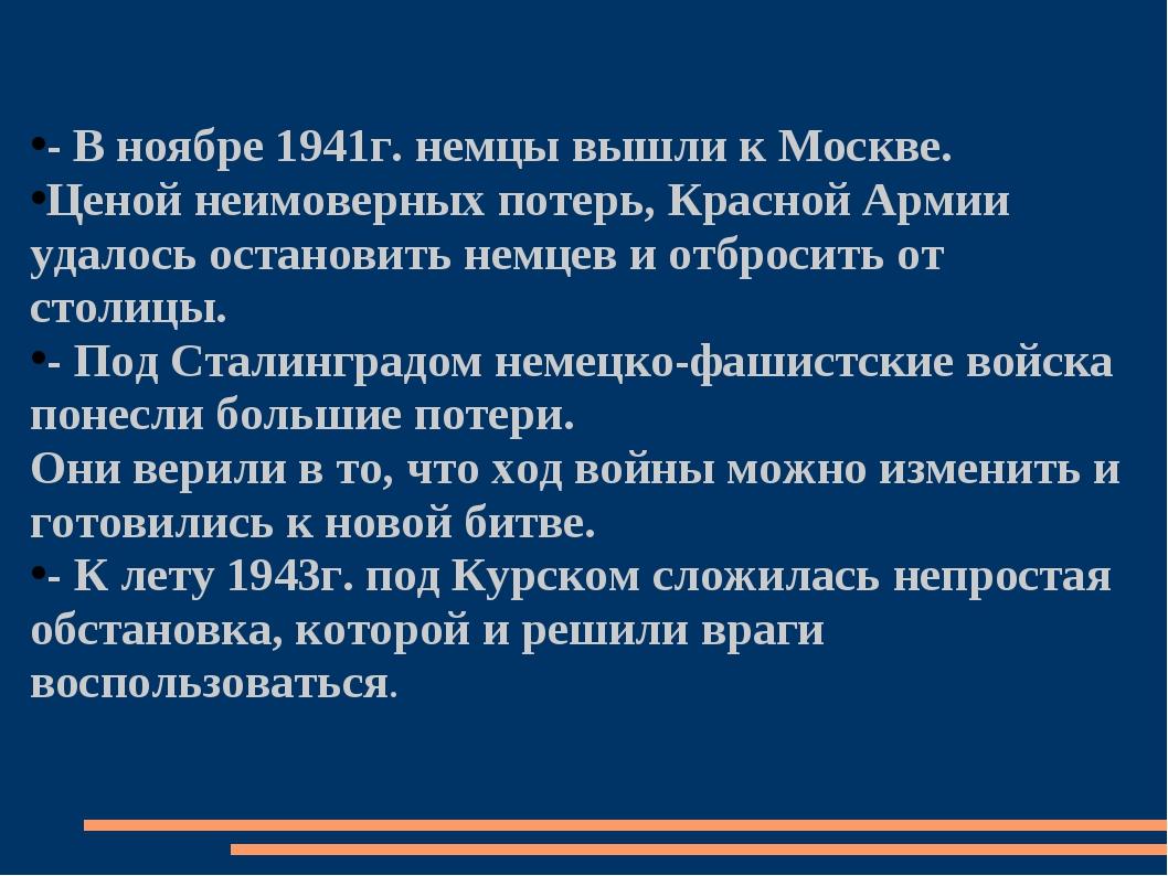 - В ноябре 1941г. немцы вышли к Москве. Ценой неимоверных потерь, Красной Арм...
