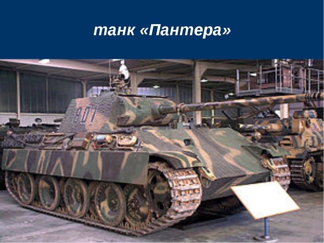 танк «Пантера»