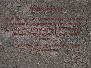 Новые чудеса 07.07.2007 г. , в результате голосования по телефону и интернету