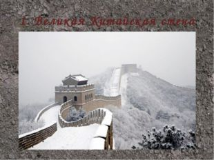 1.Великая Китайская стена