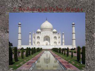 7.Индийский Тадж-Махал Презентация подготовлена учителем: Ковалец А.А. МБОУ