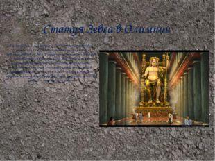 Статуя Зевса в Олимпии В 435 году до н. э. в Олимпии — одном из святилищ Древ