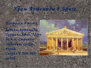 Храм Артемиды в Эфесе. Построен в честь богини Артемиды. Турция, Эфес, 550 г