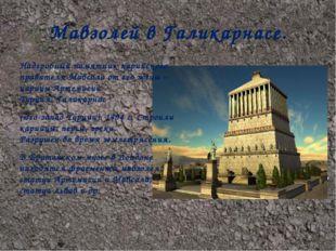 Мавзолей в Галикарнасе. Надгробный памятник карийского правителя Мавсола от е