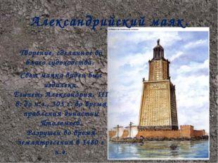 Александрийский маяк. Творение, сделанное во благо судоходства. Свет маяка ви