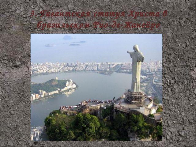 3.Гигантская статуя Христа в бразильском Рио-де-Жанейро