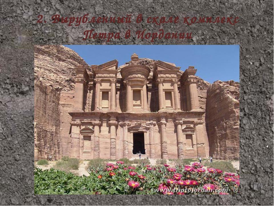 2.Вырубленный в скале комплекс Петра в Иордании